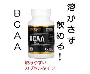 大容量2カ月分すっぽん小町にも含有?BCCA筋トレBCAAアミノ酸サプリメント60錠カプセル60粒でプロテイン2ヶ月分ダイエット500mgトレーニング