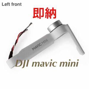 【即納】MAVIC MINIアーム正規交換部品 ★左前 Left Front★