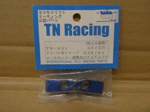 TN Racing ヨコモ ドリパケ用 リアハブ H2 Riku TN-651 未使用 TNレーシング ドリフトパッケージ
