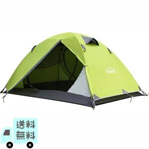 ソロ ツーリング テント グリーン 自立 二重層 キャンプ / 1人用 2人用 コンパクト 軽量 アウトドア 登山 防災