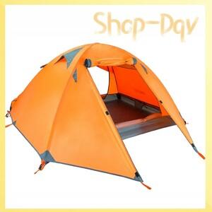 3人用 テント 軽量 コンパクト 持ち運び 設営 簡単 初心者 キャンプ ツーリング 二重層 防災 ソロ 2人用
