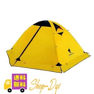 【スカート付き】ソロ ~ 2人用 テント ツーリング キャンプ ソロキャン 軽量 簡単設営 コンパクト アウトドア