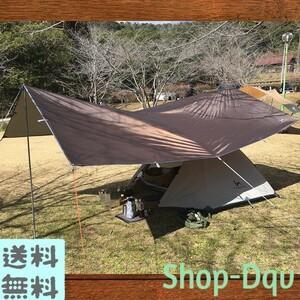 4m×2.9m タープ キャンプ 天幕 シェード 遮光 日除け 軽量 コンパクト テント ツーリング ブラウン