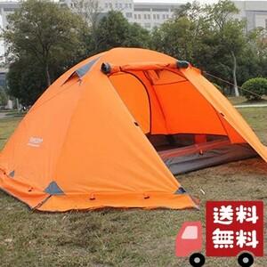 【格安】2人用 スカート付き テント ソロ キャンプ ツーリング アウトドア 4シーズン 二重層 UVカット 防災 避難