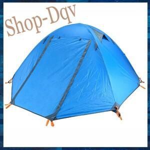 2人用 テント ブルー 軽量 コンパクト 持ち運び 設営 簡単 初心者 キャンプ ツーリング 二重層 防災 ソロ 1人用