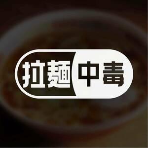 【カッティングステッカー】ラーメン中毒 ラーツー好きやラーメン好きの方に 麺活 中華 料理 ツーリング ドライブ 旅