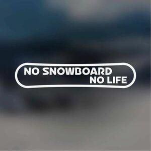 【カッティングステッカー】ノースノーボードノーライフ スノボ好きの方に ウィンタースポーツ アウトドア スノボ ハーフパイプ グラトリ