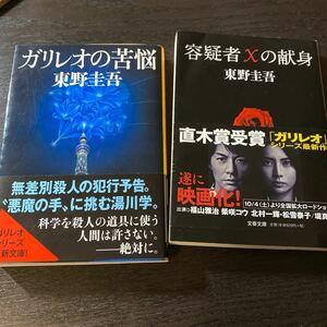 東野圭吾 著 容疑者Xの献身&ガリレオの苦悩 連作推理小説