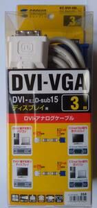 サンワサプライ(KC-DVI-HD3K2)DVIケーブル(アナログ) 3m