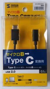 サンワサプライ(AD-USB25CMCB)USB Type-C ⇔ USB2.0microB変換アダプタケーブル