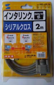 サンワサプライ(KRS-L09-2K)RS-232Cケーブル 2m