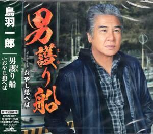 鳥羽一郎 男護り船/おやじ想へば  待望の新曲は北島三郎作、海の男の大演歌!