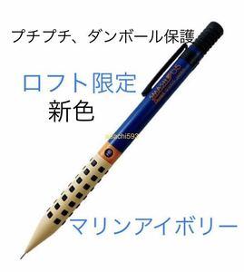 送料120円プチプチダンボール新色マリンアイボリー 新品スマッシュロフト限定カラー青LOFT シャープペンシルシャーペン0.5mmぺんてる未使用