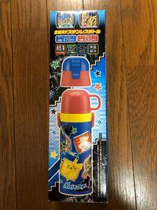 スケーター ポケモン 2wayステンレスボトル 超軽量 保冷保温