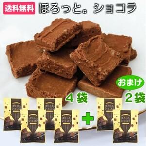 期間限定2つ追加!! お菓子 黒糖 スイーツ ほろっとショコラ 6袋 ミルクチョコ味
