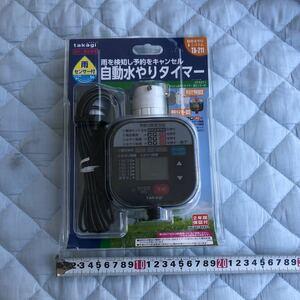 タカギ 自動水やりタイマー 雨センサー付き TA-211 (未使用品)