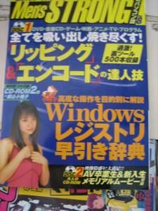 Z-24パソコン雑誌men's strong 2003・3 苺みるく 沖那つばさ CD-ROM2枚つき