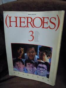 P3-40 月刊バレーボール 別冊 HEROES 3 全日本男子写真集 昭和60年9月 杉本公雄 ポスターつき 川合俊一