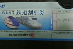 最新! JR西日本 株主優待券 鉄道割引券2枚 2022年5月31日迄