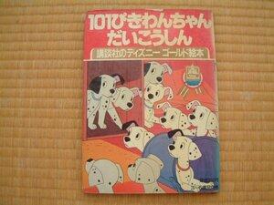 【絵本】101ぴきわんちゃんだいこうしん ディズニーゴールド絵本