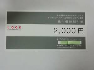即決 ルック 株主優待割引券 2000円 クーポンコード連絡    株主優待 株主優待券 LOOK@E-SHOP