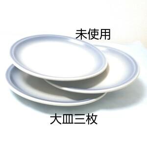 皿 大皿 三皿 セット シンプル 未使用
