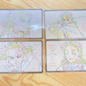 鬼滅の刃 煉獄杏寿郎 ufotable ダイニング おすそ分けポストカード 4枚 非売品 DINING