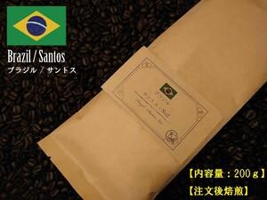【焙煎豆】ブラジル サントス No2 200g