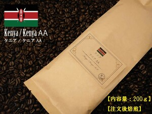 【焙煎豆】ケニアAA 200g