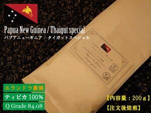 【焙煎豆】 タイガットスペシャル Qグレード 200g