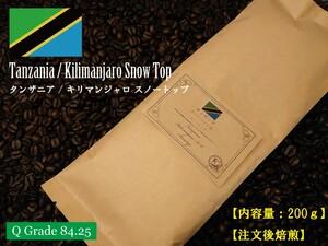【焙煎豆】キリマンジャロ スノートップ Qグレード 200g