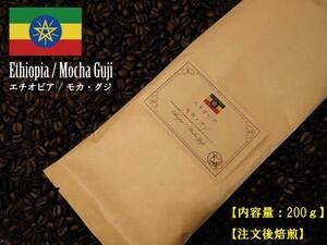 【焙煎豆】モカ・グジ 200g