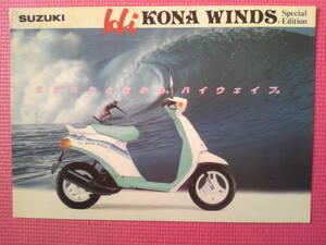 旧車 貴重 Hi KONA WINDS カタログ CA19A 1986年 当時物 昭和レトロ ハイ コナウインズ