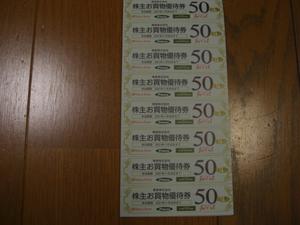 東急ストア 2021年11月31日まで 株主お買い物優待券 2000円 40枚