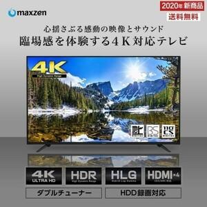 テレビ TV 43型 43インチ 4K 対応 1,000日保証 地デジ BS CS 外付けHDD録画 液晶テレビ maxzen おすすめ 送料無料