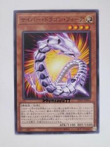 遊戯王 サイバー・ドラゴン・フィーア ノーマル 1枚 未使用品 日版 SD41 数量9 ストラクチャーデッキ サイバー流の後継者