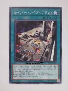 遊戯王 サイバー・リペア・プラント ノーマル 1枚 未使用品 日版 SD41 数量9 ストラクチャーデッキ サイバー流の後継者