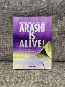【嵐 写真集】Arashi is alive!