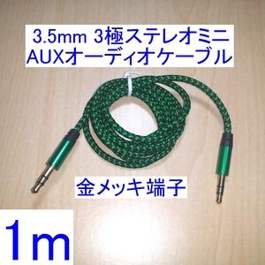 【送料込/即決】3.5mm 3極ステレオミニプラグ AUX オーディオケーブル 1m 新品 両端オス スピーカーなどの音響機器の接続に 金メッキ端子