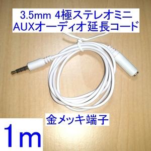 【送料込/即決】3.5mm 4極ステレオミニプラグ AUXオーディオ延長コード/ケーブル 1m 新品 ヘッドセット/イヤホンマイクに 金メッキ端子