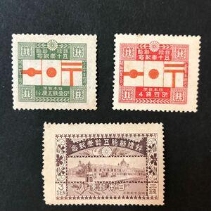 切手・特殊切手 郵便創始50年記念 3枚セット