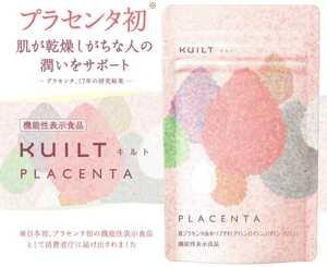プラセンタ サプリ【日本初・プラセンタ初の機能性表示食品】placenta collagen ヒアルロン酸 コラーゲン サプリメント(10日分×3袋)