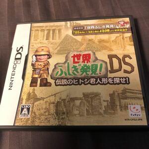【DS】 世界ふしぎ発見DS