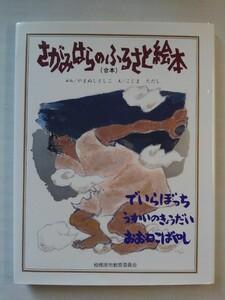 【神奈川県 相模原市】さがみはらのふるさと絵本【でいらぼっち/うかいのきょうだい/おおねこばやし】