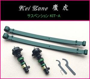 ◆Kei Zone 慶虎 車高調 サスペンションKIT-A アクティトラック HA8(2WD)