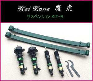 ◆Kei Zone 慶虎 車高調 サスペンションKIT-R アクティトラック HA8