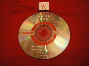 六国内正規CD盤のみ!飛行船/岩崎宏美