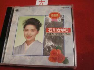 六即決CD! 特選集 石川さゆり/恋は天下のまわりものの商品画像