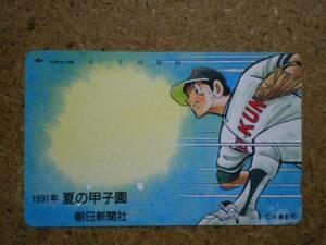 mang・110-114412 '91ドカベン 里中 朝日新聞 甲子園 水島新司 テレカの商品画像