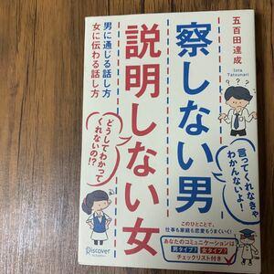 察しない男説明しない女 男に通じる話し方女に伝わる話し方」五百田達成定価: ¥ 1,430